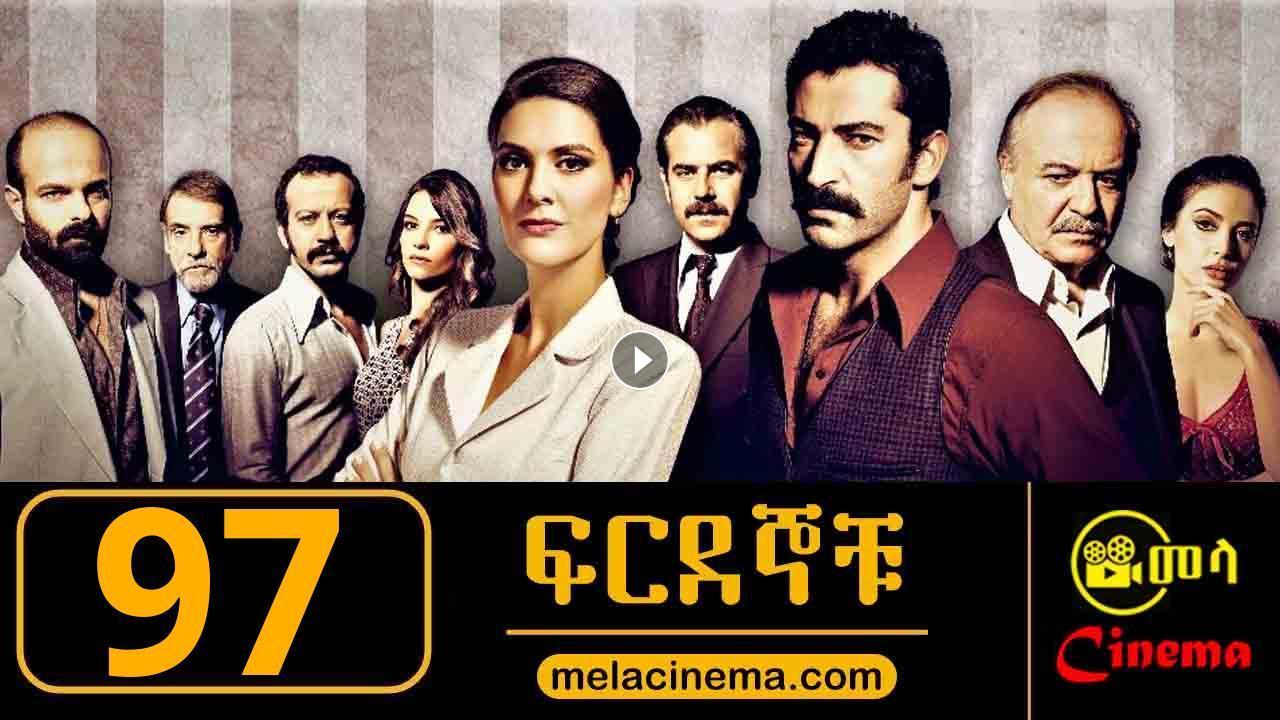 Firdegnochu Part 97 | Kana TV Drama