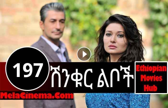 Shinqur Liboch Part 197 Drama By Kana Tv
