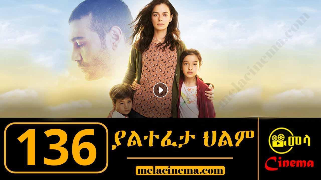 Yaltefeta Hilm Part 136 | Kana TV Drama