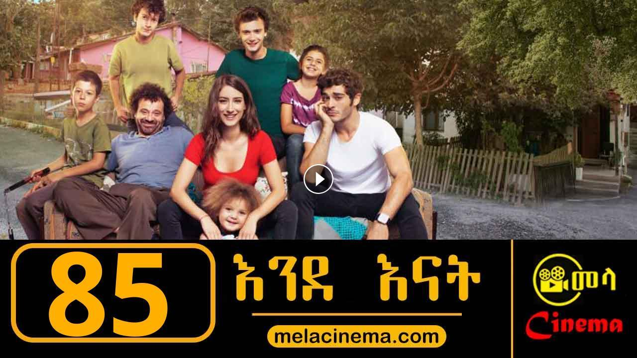 Ende Enat Part 85 | Kana TV Drama