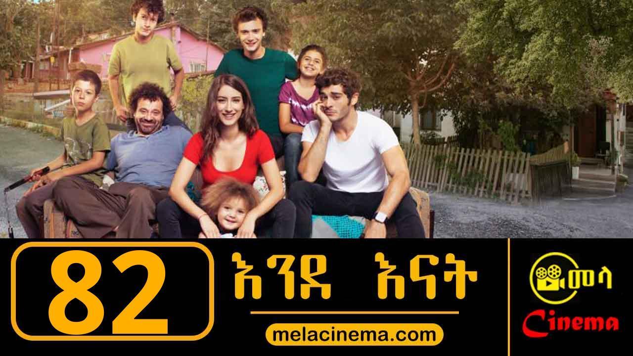 MelaCinema - Ethiopian Entertainment Site