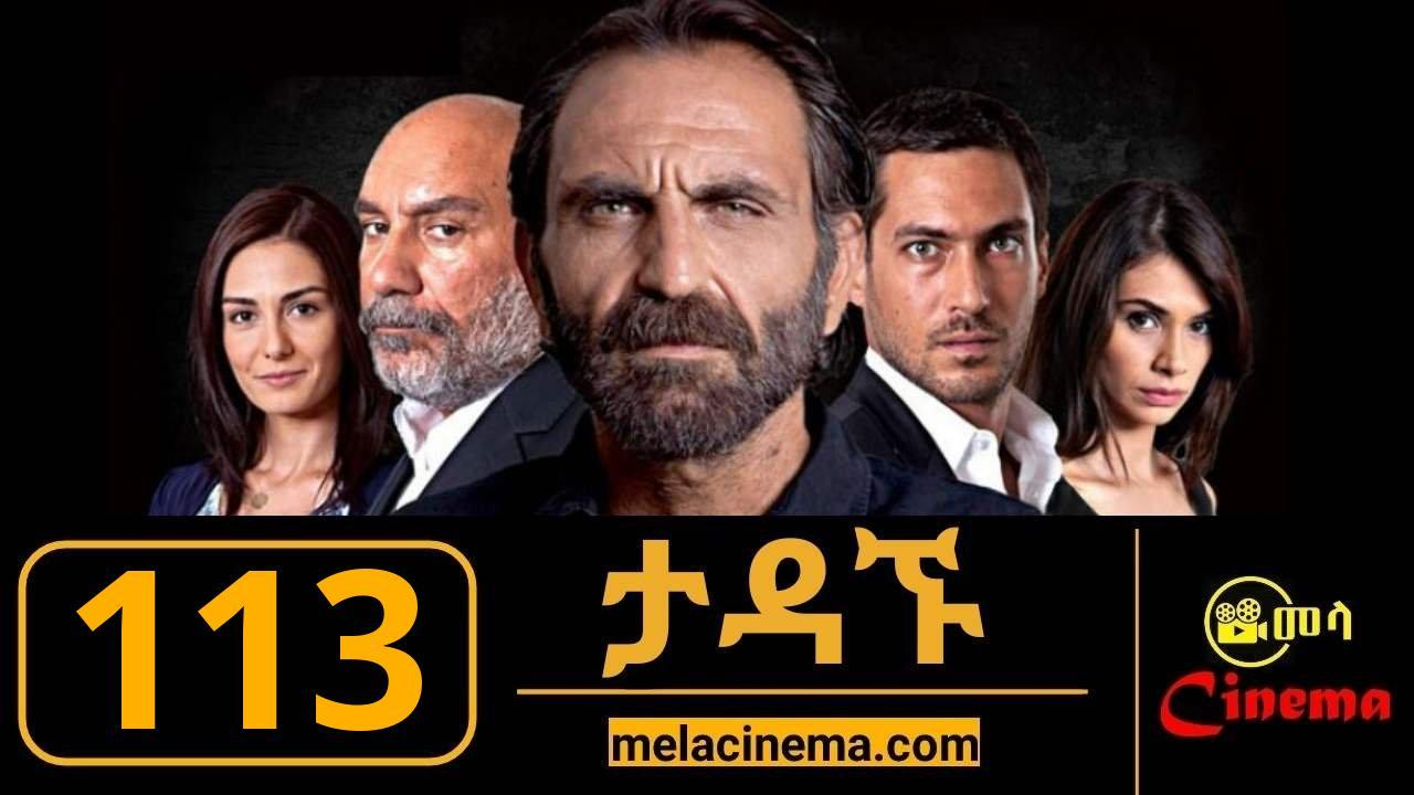 Top Videos from MelaCinema - Ethiopian Entertainment Site