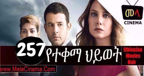 Yetekema Hiwot Part 257 | Drama By Kana Tv