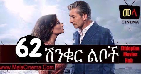 Shinqur Liboch Part 62  | Drama By Kana Tv