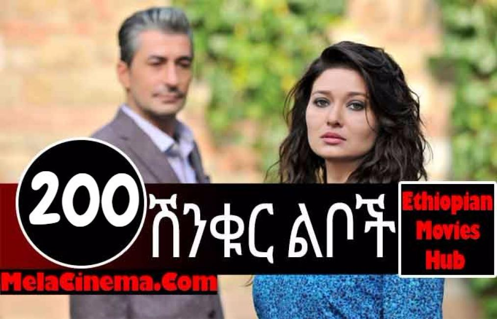 Shinqur Liboch Part 200 | Drama By Kana Tv